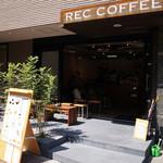レックコーヒー - 外観