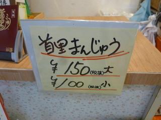 中村製菓 - 大と小があります