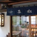 柳橋 小松屋 - 入り口付近