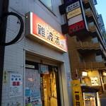 全国珍味・名物 難波酒場 -