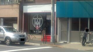 竹末東京Premium - お店外観