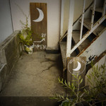 ムーン ファクトリー コーヒー - アパートみたいな二階にあって全く気づかないところにある!