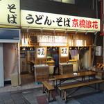 京橋浪花 - 外観