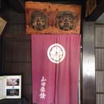 山田旅館 -
