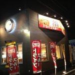 CoCo壱番屋  - 宇部で今のところ一番新しいお店です~☆(第一回投稿分①)