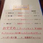 27388884 - ランチメニュー(麺類セット)