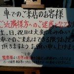 松竹堂 - 車は注意(近くに駐車場あります)
