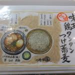 27390236 - 味玉鶏タンタンつけ蕎麦