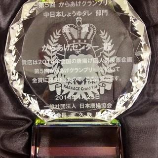 全国からあげグランプリ連続<金賞>受賞店☆☆