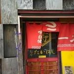 麺屋 たかはし - 外観