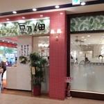 豆乃畑 - お店の外観