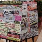 豆乃畑 - メニュー