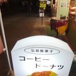 成田専蔵珈琲店 - 看板