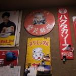 やしま - 店内には昭和テイストの雑貨が沢山あります