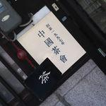 中国茶会 無茶空茶館 -