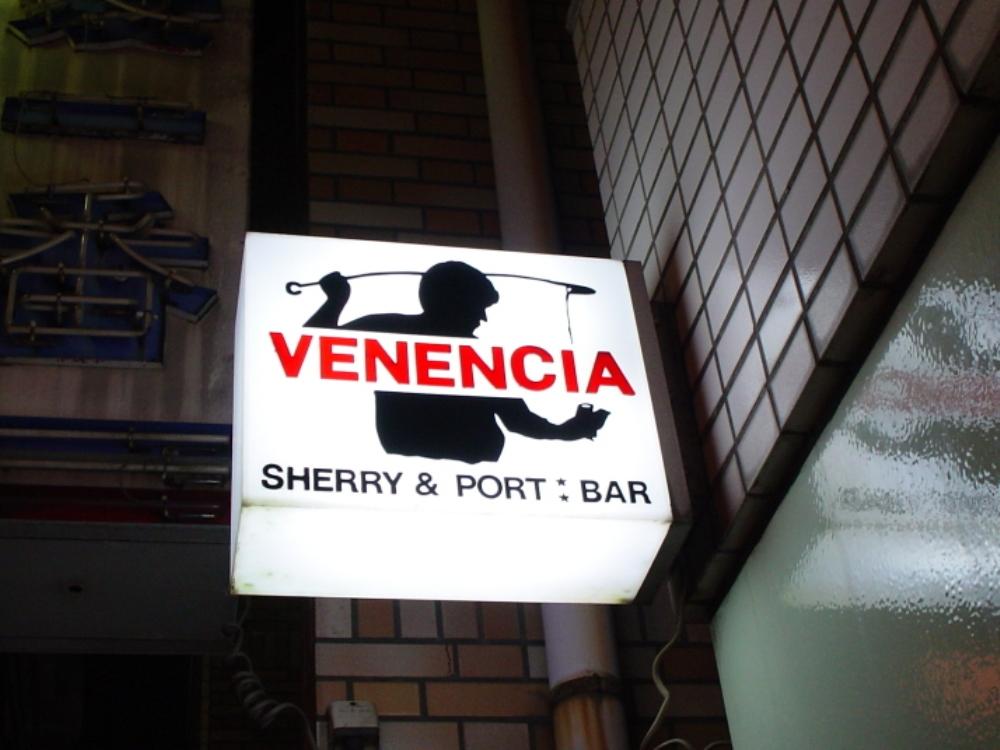 ベネンシア