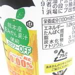 濱田醤油 蔵カフェ - 熊本産青みかん果汁使用(1%) カロリーオフ(1本42kcal)☆♪
