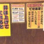 すごい煮干ラーメン凪 - 食べるまでに読みきれないくらい店内にメッセージ