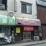 龍昇軒 - 外観写真:建物外観