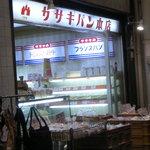 ササキパン本店 - 昭和臭溢れる外観!暗いですが真っ昼間です!!