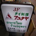 アユタヤ - 1階の看板