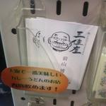 27413001 - おぉー、三佳屋さん