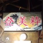 Kujiranotomisui - インパクトのある看板