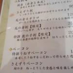 Kujiranotomisui - 刺身類のメニュー