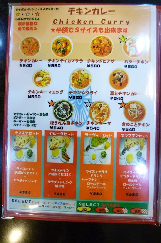 ガナポカ 小見川店