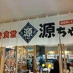 築地食堂源ちゃん - 140515