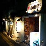 丸秀鮮魚店 - 丸秀鮮魚店 大橋店