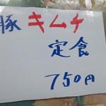 玉蘭 - 豚キムチ定食 750円