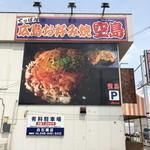 sorajima - 目印の看板