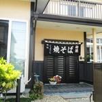 豊浦やきそば専門店 - 普通の一般住宅です!