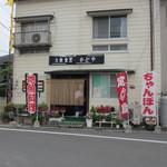 かどや - 津屋崎のこいのうら近くにある海鮮料理のお店です。