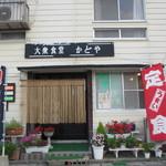 かどや - お店は津屋崎漁協をこいのうら側に橋を渡った処にありますよ。