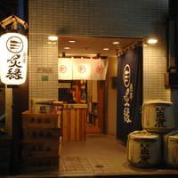 魚串 炙縁 - 魚串炙縁の大きな提灯や幕が目印!