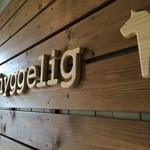 カフェ ヒュッグリー - 木の壁の店名プレートも、素敵です