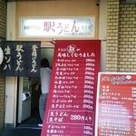 駅うどん 吹田店 -
