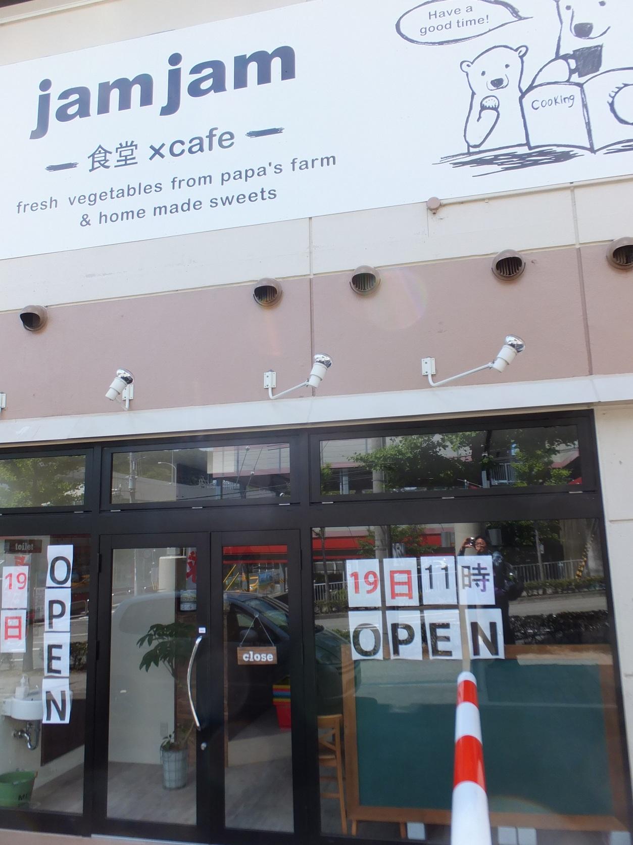 ジャムジャム 食堂×カフェ