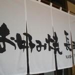 Okonomiyakinagataya - 入口のれん