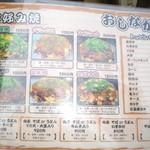 Okonomiyakinagataya - おしながき