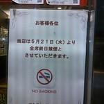 マクドナルド  - 全席禁煙になりました(^^)/