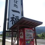 一福 - 2013.09.11 自販機のジュースは店内持ち込み可能