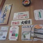 一福 - 2013.09.11 追加注文不可