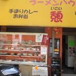 憩 - 阪急伊丹・リータ東のひがし商店街内。