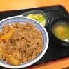 吉野家 - 料理写真:牛丼 アタマの大盛