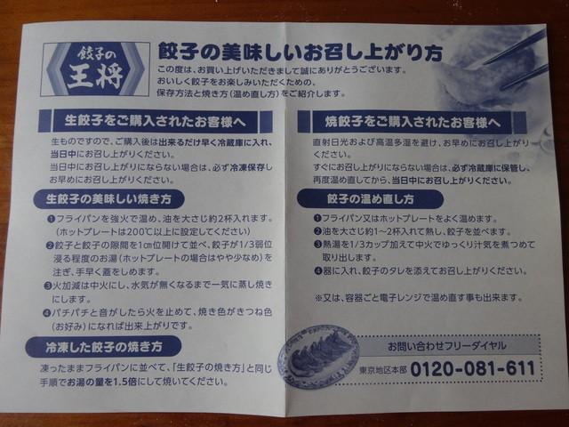 餃子 の 王将 生 餃子 焼き 方