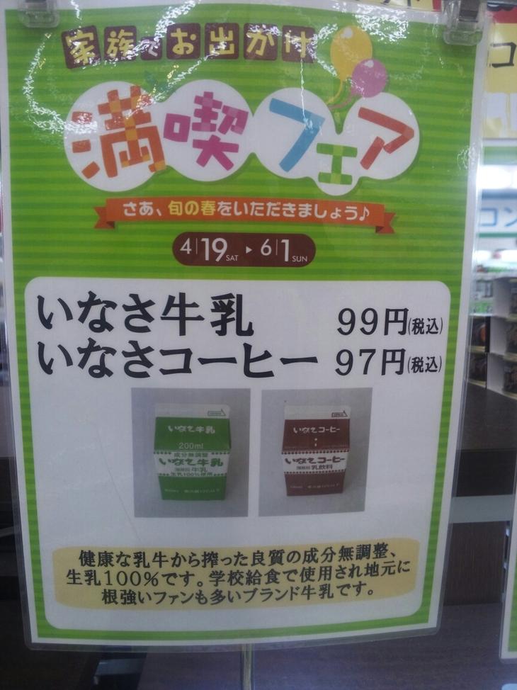 いなさ牛乳 name=