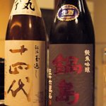 日本酒とお刺身 秋丸 - 鍋島 純米吟醸 山田錦・十四代 本丸